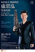Poster_Sheng Recital by Loo Sze-wang_Fin