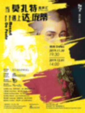 Mozart_Shanghai2019.jpg