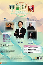 Operas_in_Chinese_Poster.jpg