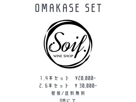 【Omakase SET 通販承ります】