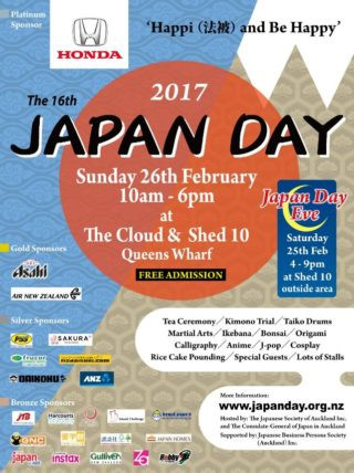 Japan Day Poster