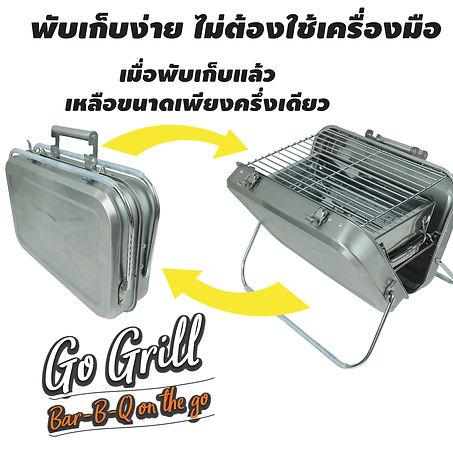 Go grill-03.jpg