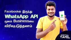 Digital In Tamil Thumbnai-1