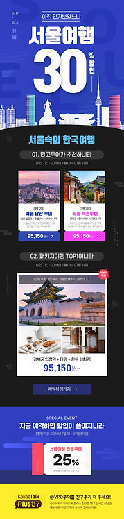 EVENT PROMOTION PAGE - 003