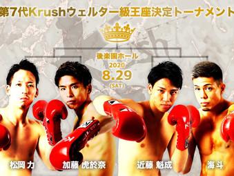8月29日(土)開催 Krush.116チケット販売について