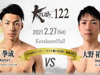 2月27日(土)開催 Krush.122 チケット販売について