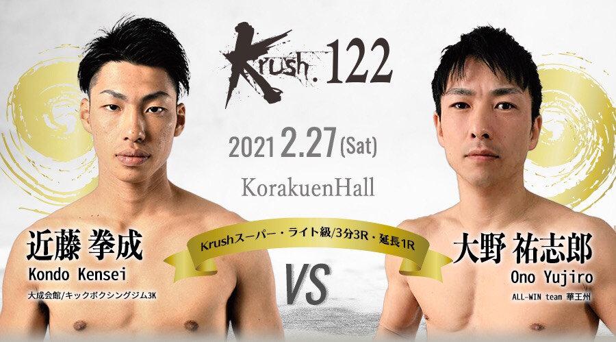【SRS席】2/27 Krush.122【近藤拳成】スーパー・ライト級