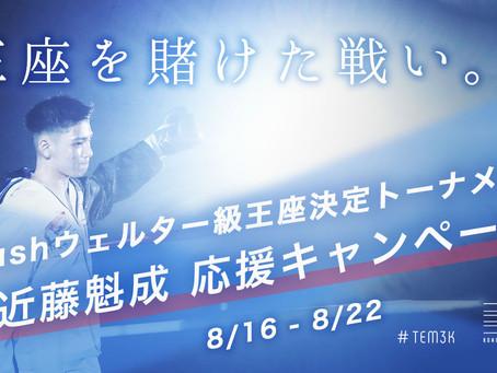 魁成選手Krush第7代ウェルター級王座決定トーナメント応援キャンペーン!