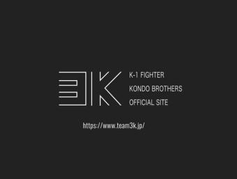 K-1近藤兄弟 公式ホームページリニューアル&ファンクラブ開設のお知らせ