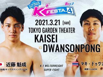 3月21日(日)開催 K-1 WORLD GP 〜K'FESTA.4 Day.1〜 チケット販売について
