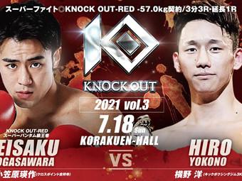 横野洋選手 KNOCK OUT 2021 vol.3(7月18日)出場決定のお知らせ