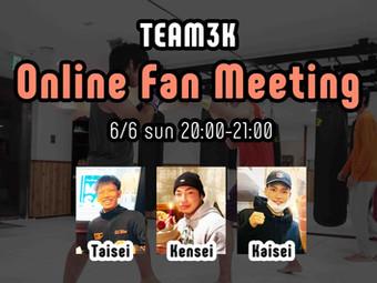 オンラインファンミーティングを開催します!(5月26日更新)