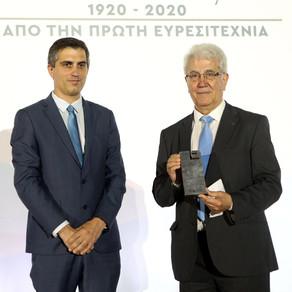 Νικητήριο βραβείο στην τελετή της 4ης Βράβευσης Ελλήνων Εφευρετών