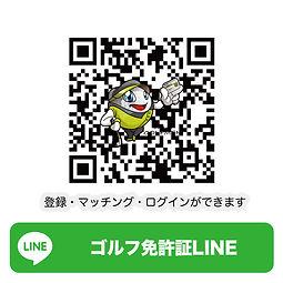 LINEログインQRコードの広告デザイン用.jpg