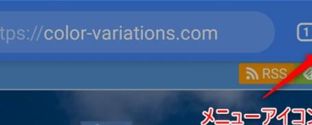 ホーム画面にアイコン追加しよう( Android編)