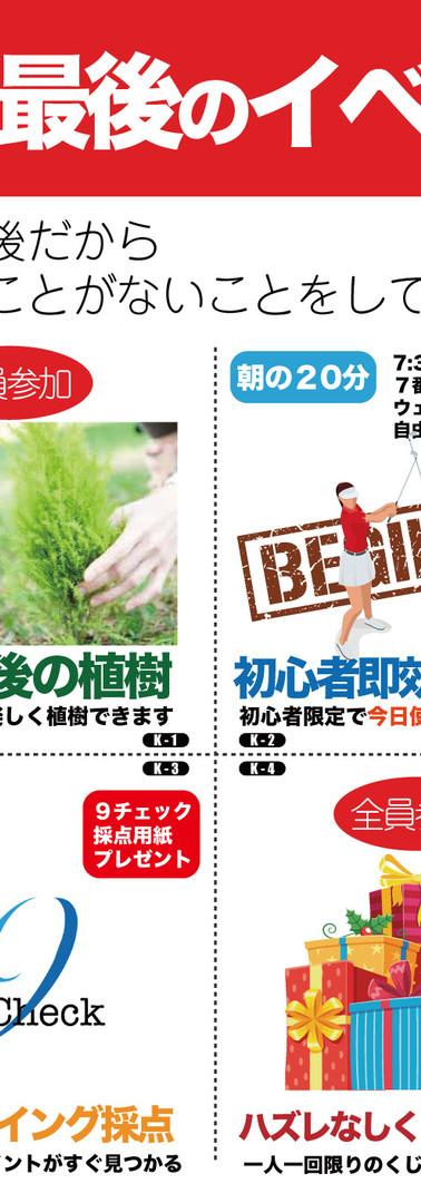 平成最後のゴルフコンペ5.jpg