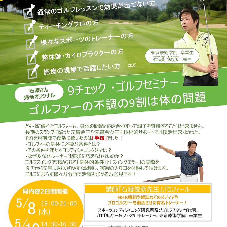 ナインチェックゴルフセミナー  第二回