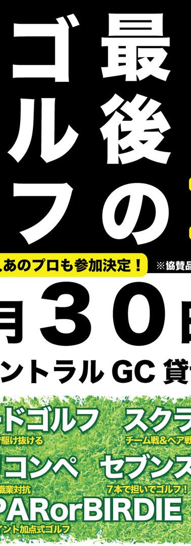平成最後のゴルフコンペ1.jpg