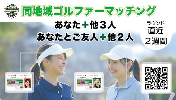 ゴルファマッチングTwitte用広告バナー2.jpg