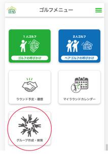 ①グループ作成・検索