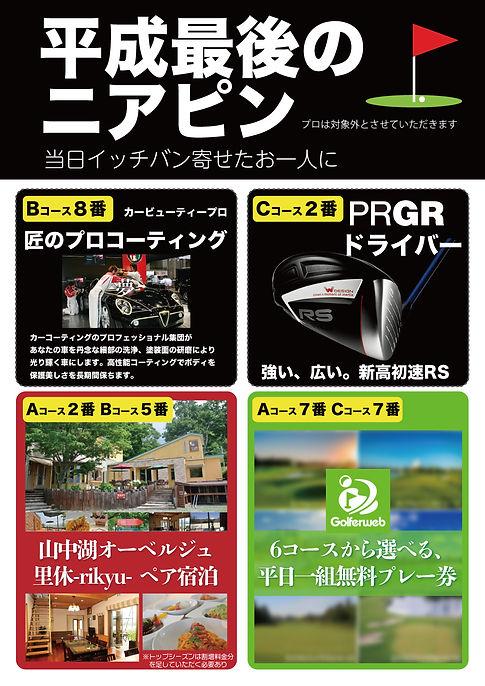 平成最後のゴルフコンペ4.jpg