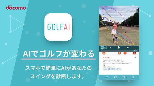 GOLFAI.jpg