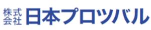 株式会社日本プロツバル