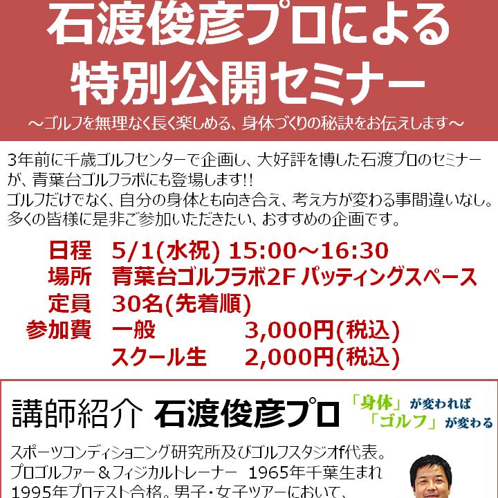 令和元年最初のイベントは「石渡俊彦プロのセミナー」