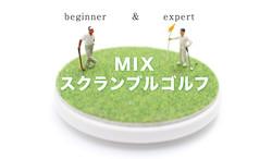 MIXスクランブル宣伝用バナー