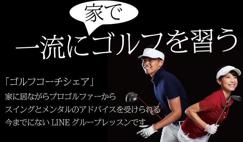 ゴルフコーチシェアホームページ トップ.jpg
