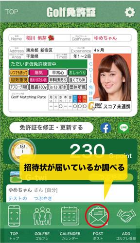 使い方の画像9.jpg