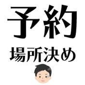 予約.jpg