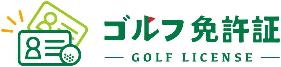 ゴルフ免許証_logo-02.jpg