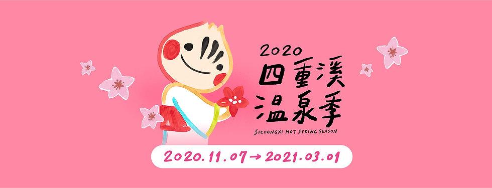 20201026 官網BANNER_02.jpg
