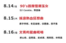 節目表.jpg
