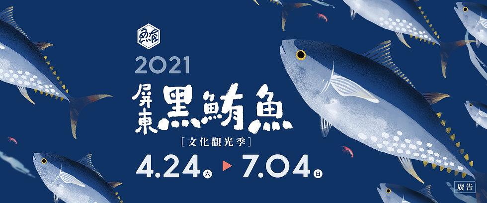 黑鮪魚banner規格-cs5_1920x800 歡迎參加.jpg