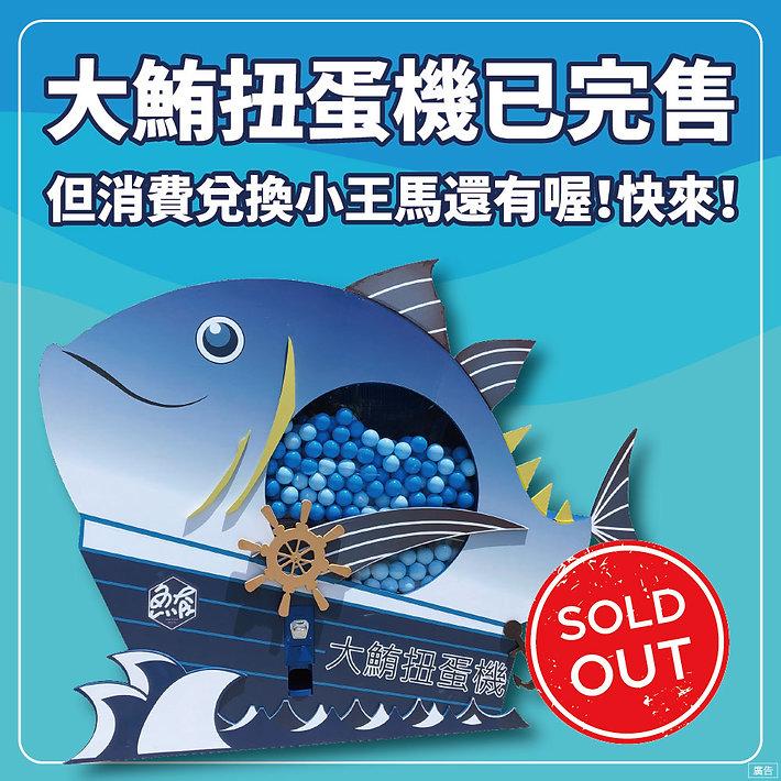 20200504 黑鮪魚文宣4-01.jpg