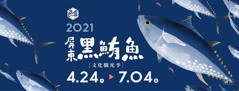 黑鮪魚banner規格-cs5_1920x743 觀旅網.jpg