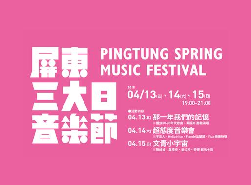 懷舊搖滾加文青 屏東「三大日」連唱三天-4/13、14、15