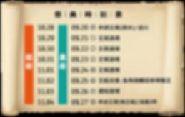 東港流程01-03.png