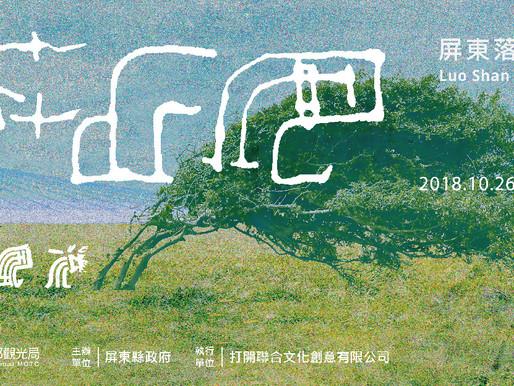 「落山風藝術季」 風動藝術裝置展