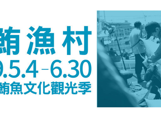 2019屏東黑鮪魚季熱力開幕活動5/4-6/30
