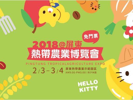 屏東熱帶農業博覽會正式登場
