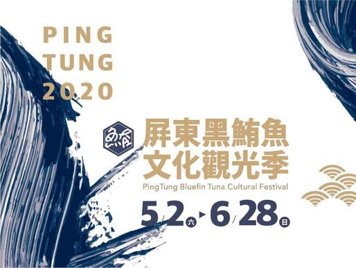 2020屏東黑鮪魚季系列活動 5/2正式開跑!