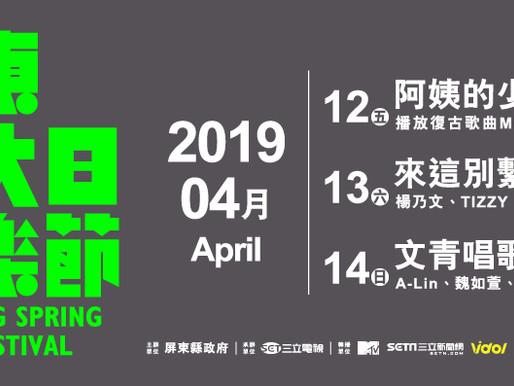 2019屏東三大日音樂節-4/12、13、14屏東縣立體育館旁草地