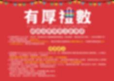 2019有厚禮數-獲獎-04.jpg