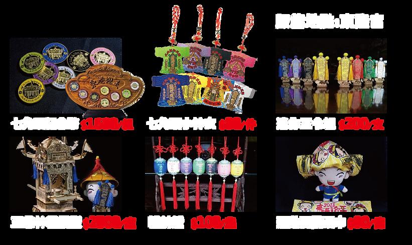 東港紀念品-03-03.png