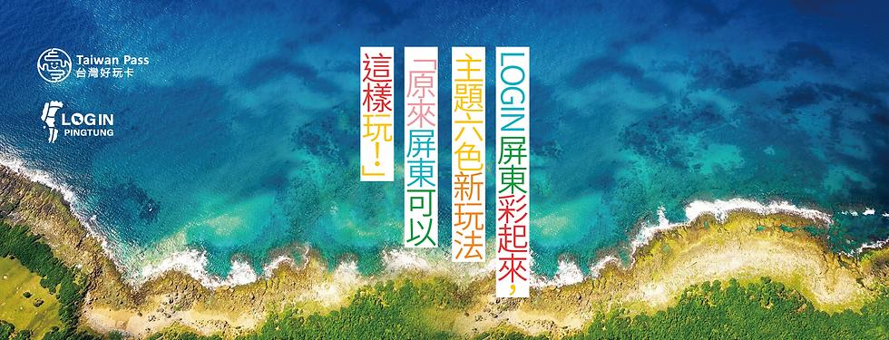 LOGINPT_觀旅網banner.png