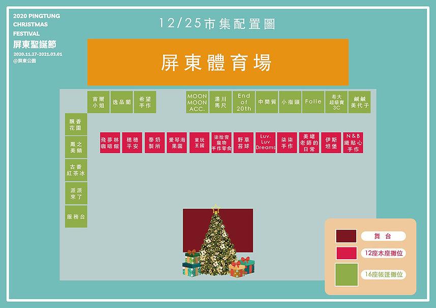 1225聖誕市集攤位位置.jpg