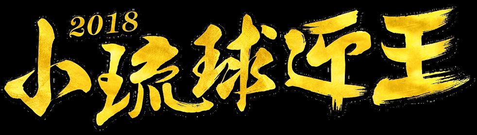 小琉球-1_工作區域 1.png